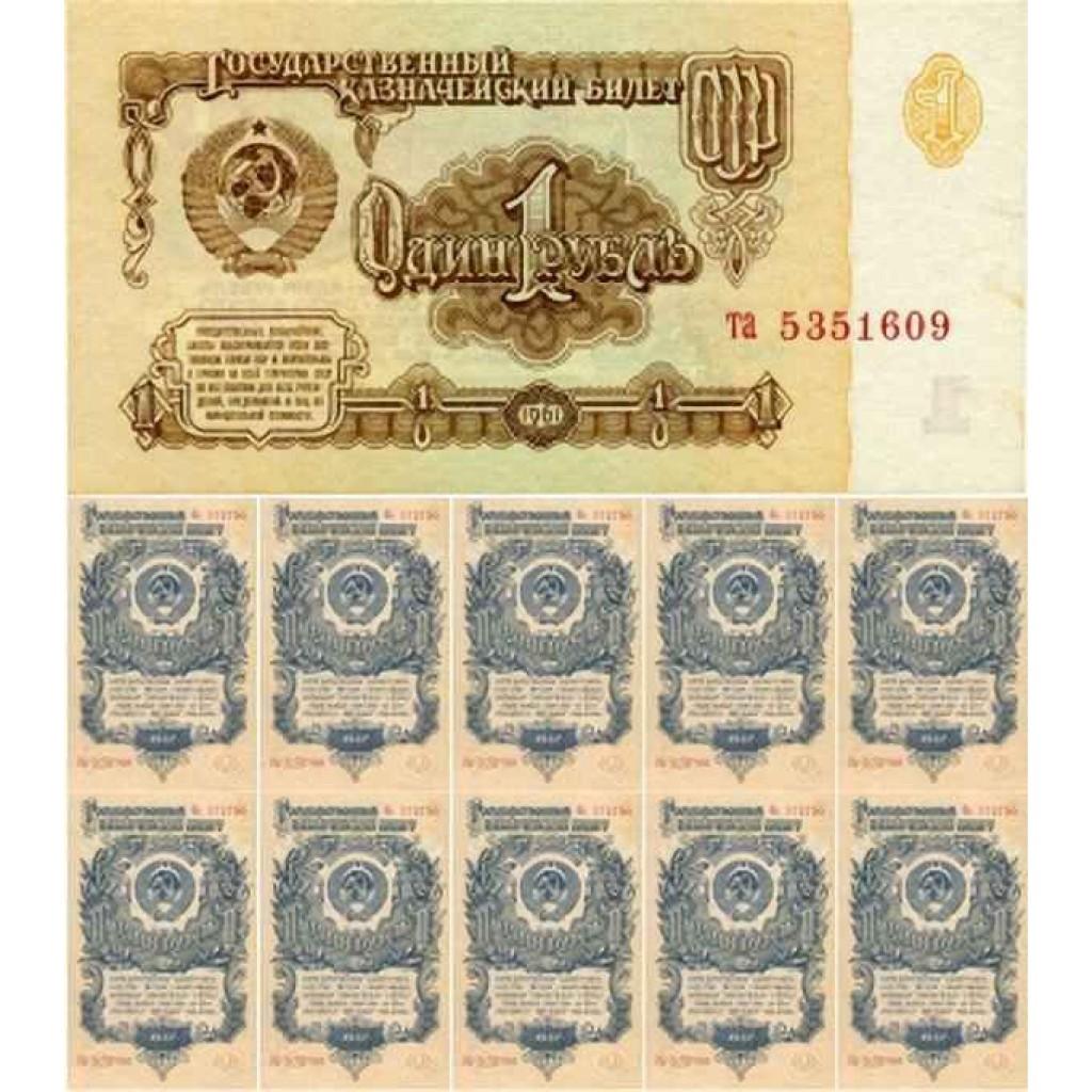 1 рубль образца 1961 года