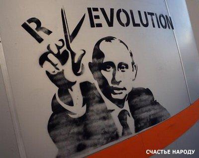 Эволюционный путь развития вместо революционного — выбор Путина?