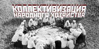 коллективизация