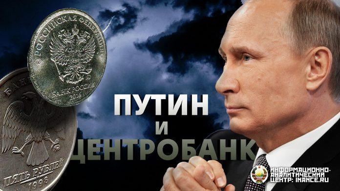 Центробанк
