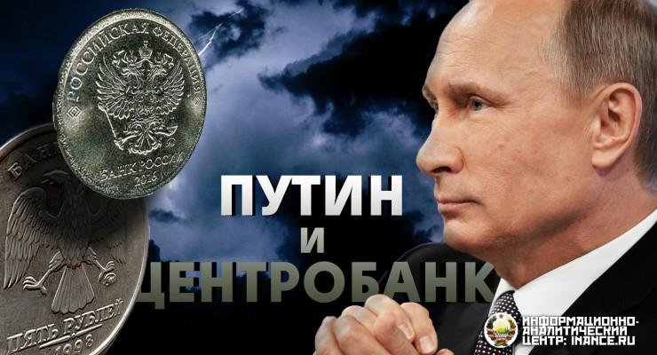 Путин и Центробанк: роман с продолжением