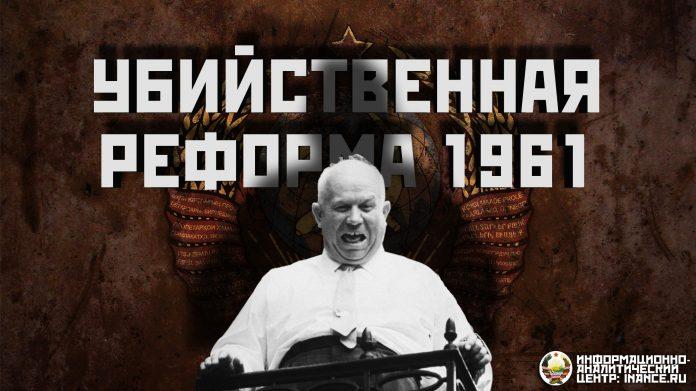 Убийственная денежная реформа Хрущёва в 1961 году