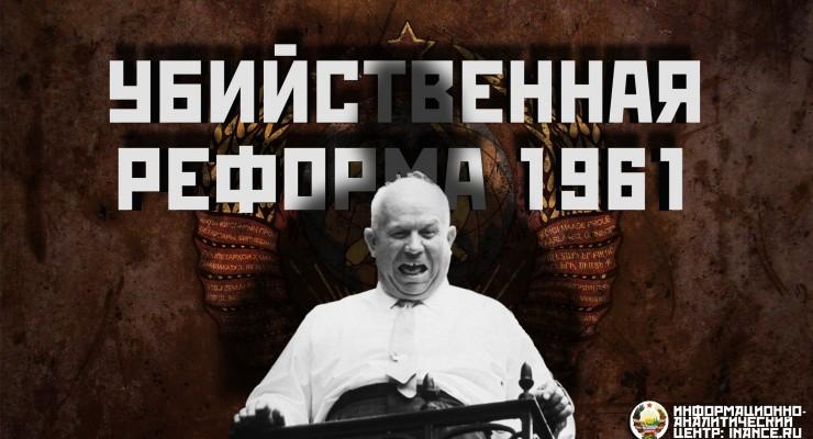 реформа 1961