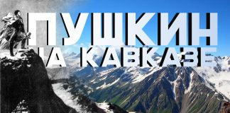 Пушкин на Кавказе