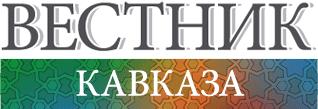 logo_vestnik_kavkaza