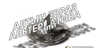 единая валюта