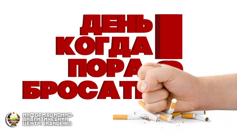 Всемирный день без табака - отмечается 31 мая