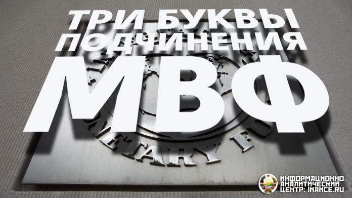 Три буквы подчинения: МВФ