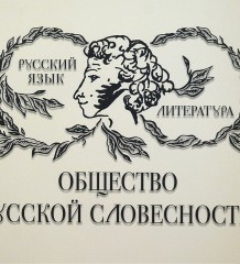 public-obs-rus-slovesnost