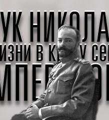 public-romanov-03