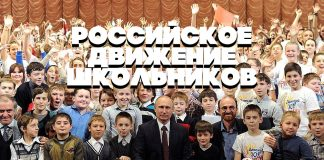 «Российское движение школьников»