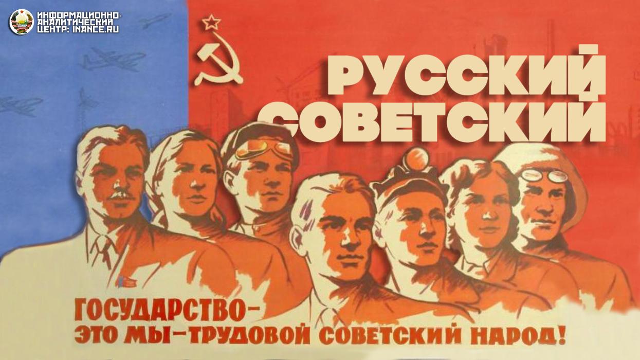 Совместима ли советскость и русскостью?