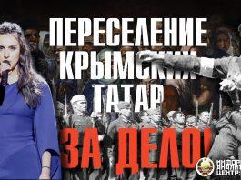 крымских татар