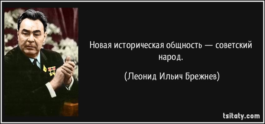 public-tsitaty-new-breznew