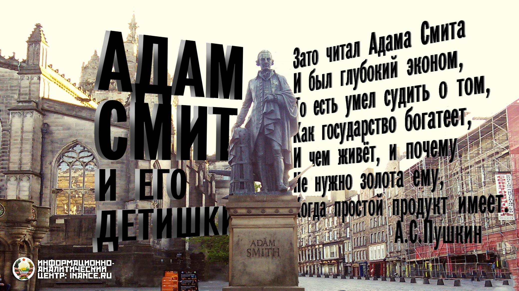 Адам Смит — основоположник экономического либерализма и его современные дети (часть 1) - Информационно-аналитический Центр (ИАЦ) — Аналитика, политика, новости, статистика (Карелия, Дагестан, Беларусь)