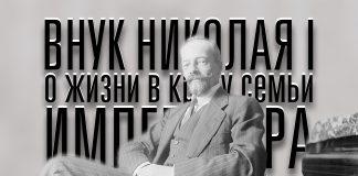 Николая I