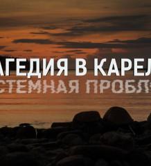 трагедии в Карелии