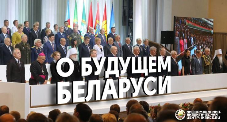Беларуси