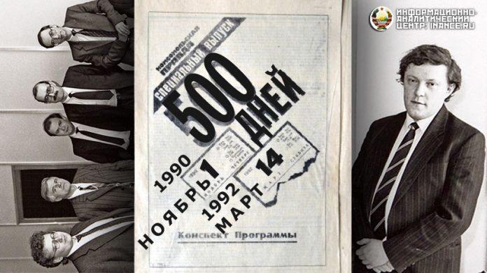 Облажка конспекта программы «500 дней» и её главные инициаторы