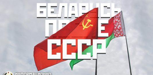 Беларусь