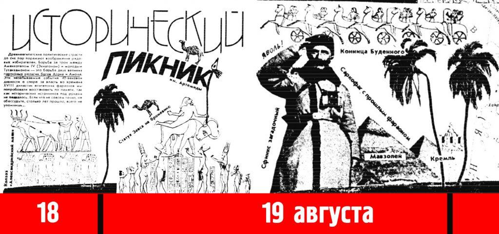 «Исторический пикник» — иллюстрация событий 19 августа 1991 года