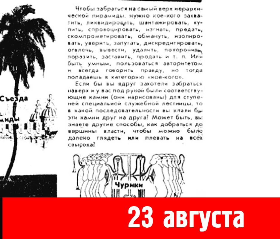 «Исторический пикник» — иллюстрация событий 23 августа 1991