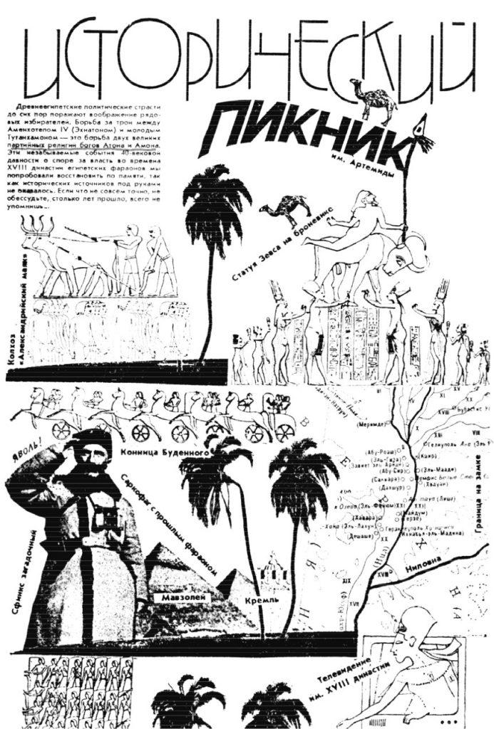«Исторический пикник» — страница 1