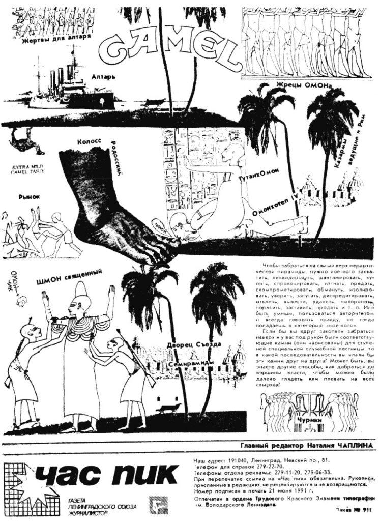 «Исторический пикник» — страница 2