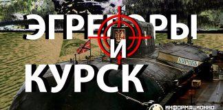 АПЛ «Курск»