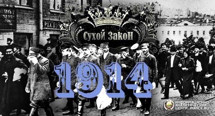 public-suhoj-zakon-1914