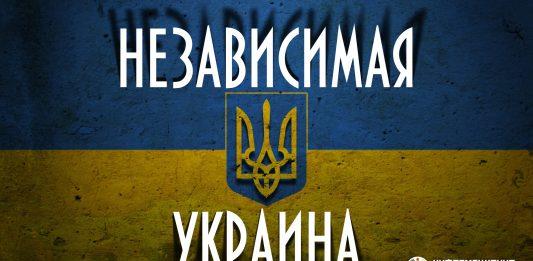 Независимости Украины