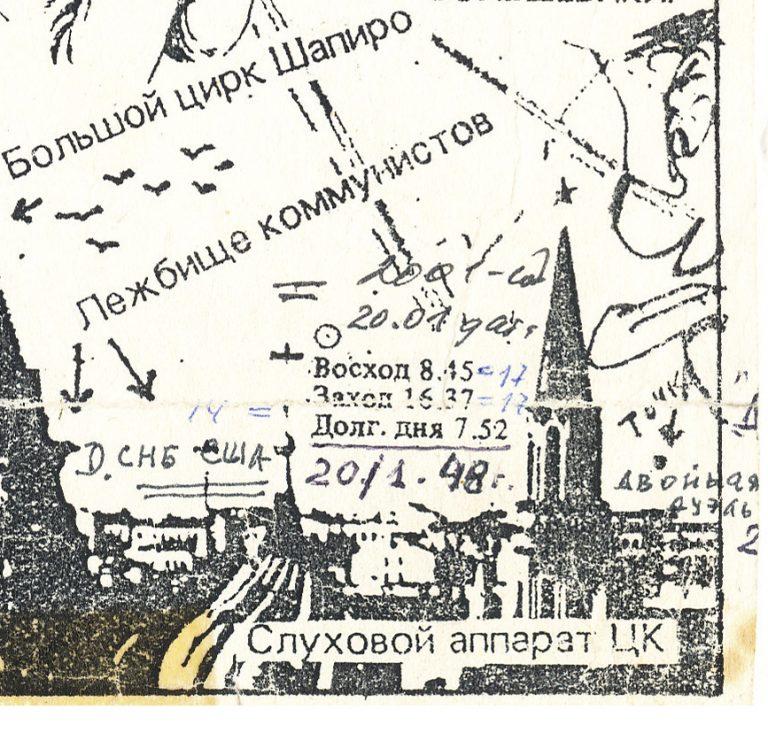 Пост-исторический пикник в газете «Час Пик», август 1991 года