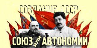 Создание СССР: союз или автономии?