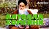 Аятолла Хомейни