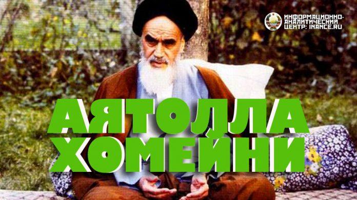 Хомейни