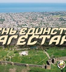 Дагестана