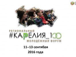 Карелия 100