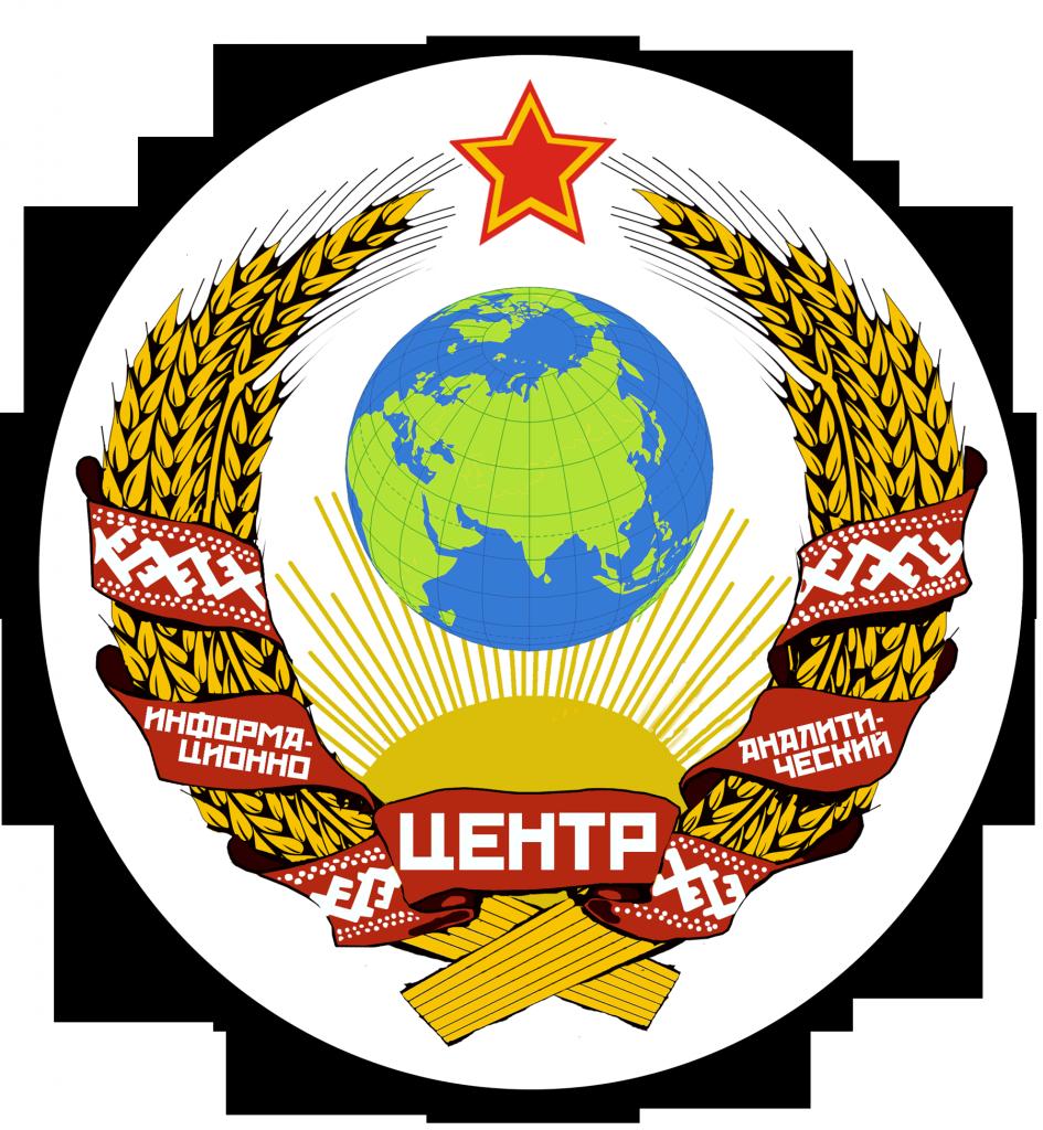 Информационно-аналитический Центр (ИАЦ)