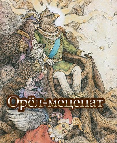 Орёл-меценат из одноименной сказки М.Е. Салтыкова-Щедрина