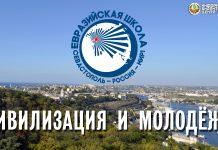 Евразийская школа