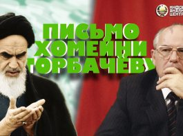 Хомейни Горбачёву