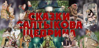 Иллюстрации к сказкам Салтыкова-Щедрина