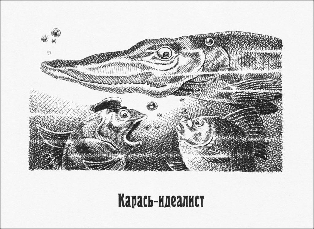 Иллюстрация к сказке «Карась-идеалист»