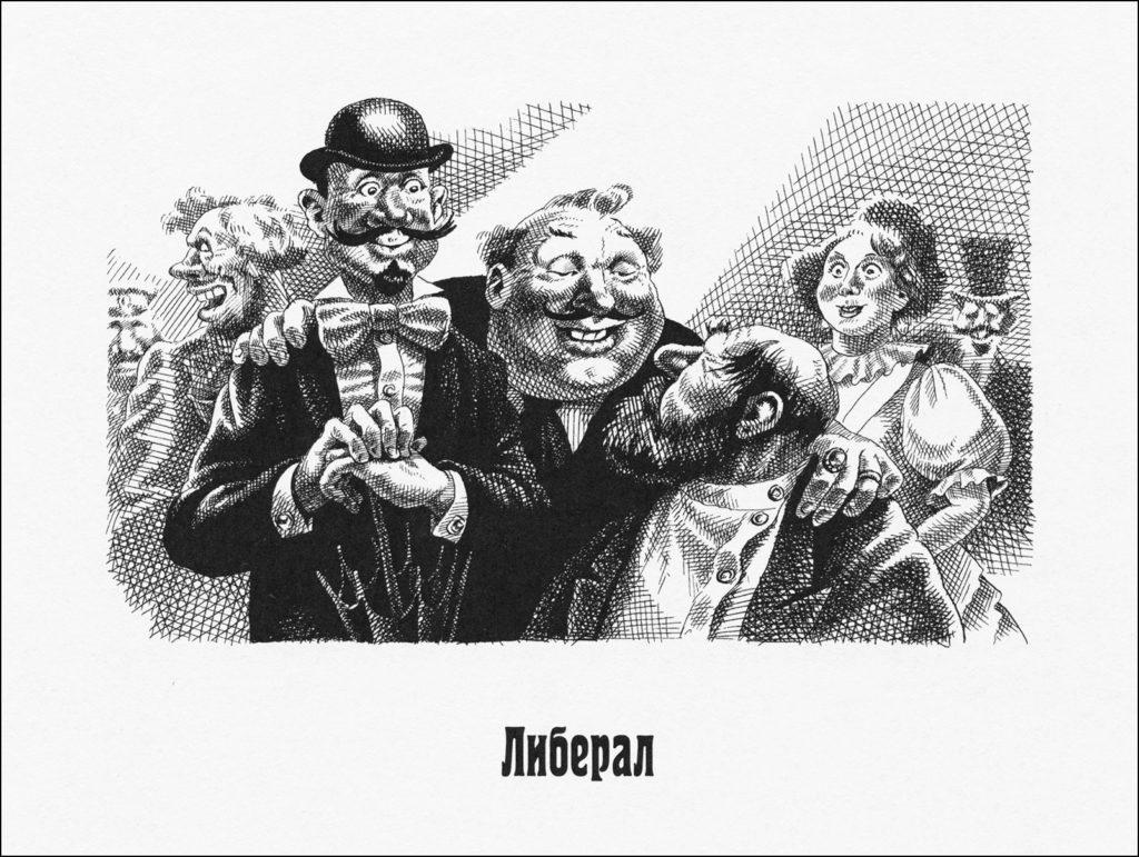 Иллюстрация к сказке «Либерал»