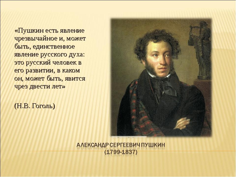 Н.В. Гоголь об А.С. Пушкине
