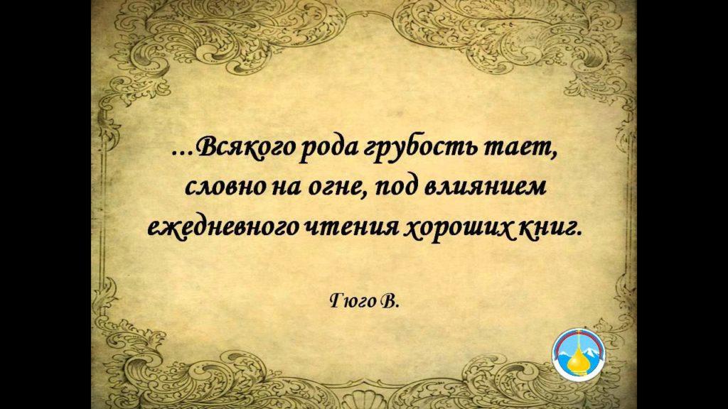 В. Гюго: «...Всякого рода грубость тает, словно на огне, под влиянием ежедневного чтения хороших книг»