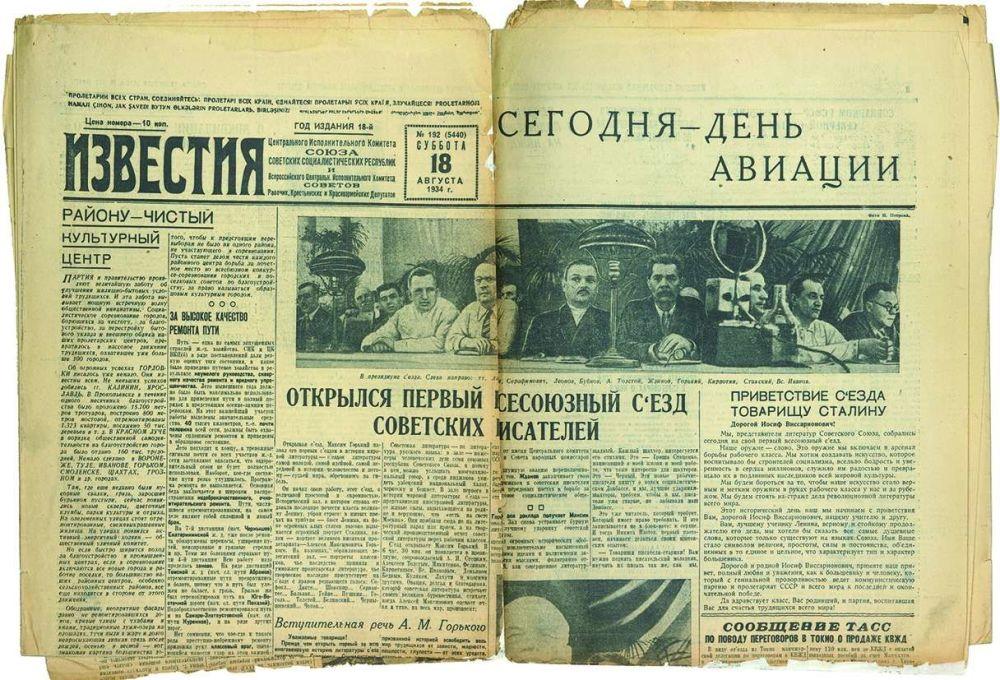 Статья в «Известиях» об открытии Первого Всесоюзного съезда советских писателей
