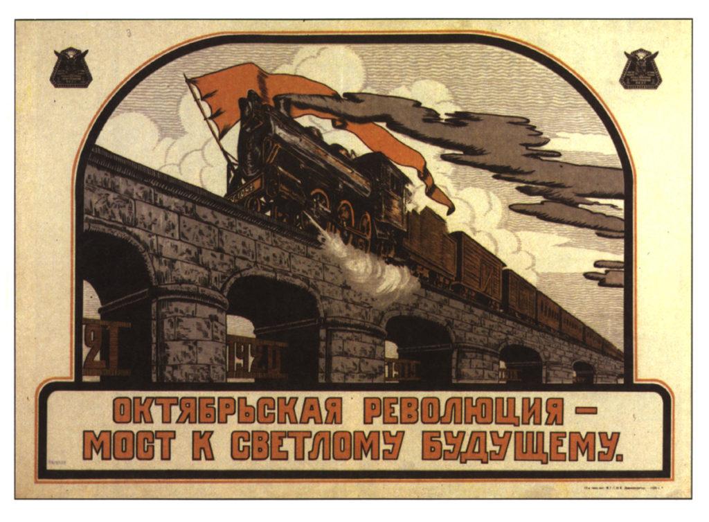 Октябрьская революция — мост к светлому будущему