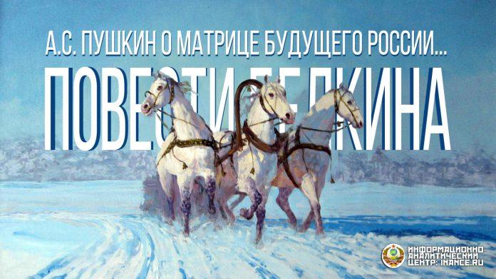Матрица будущего России в «Повестях Белкина»