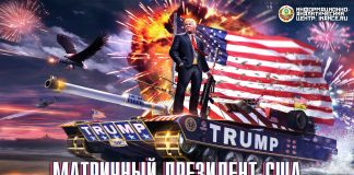 Трамп — матричный «ельцин» США